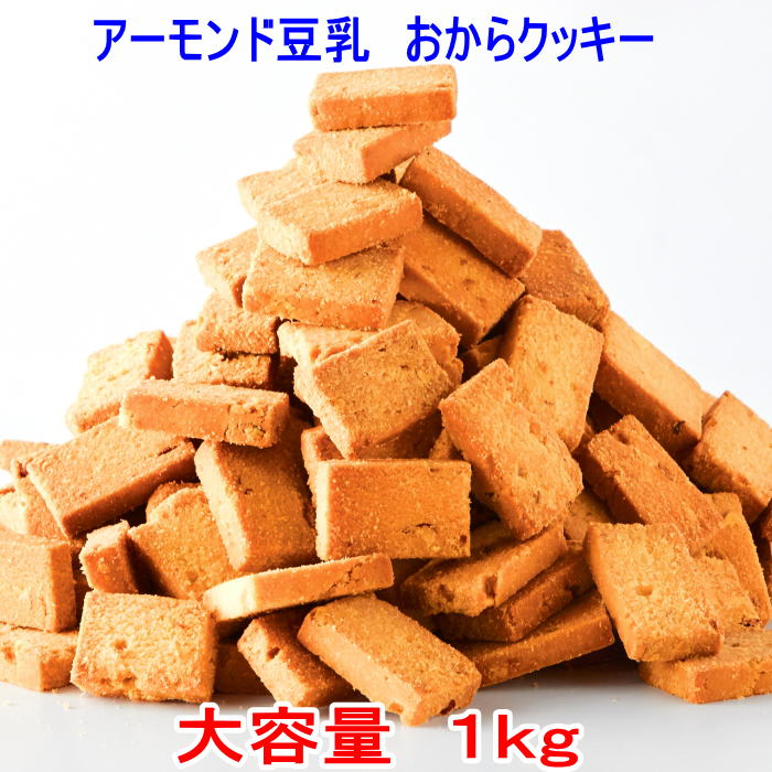 アーモンド豆乳 おからクッキー 1kg 【訳あり】大注目のアーモンド効果をプラス!!贅沢におからパウダー を使用!【低糖質 糖質制限】【おから ダイエット クッキー】送料無料【autumn_D1810】