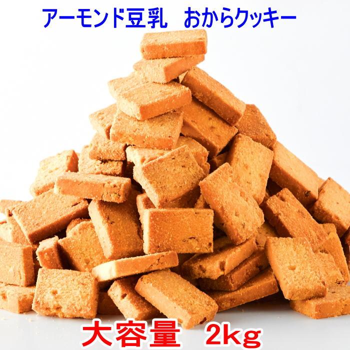 アーモンド豆乳 おからクッキー 2kg 送料無料 大注目のアーモンド効果をプラス!!【訳あり】【おから ダイエット クッキー】
