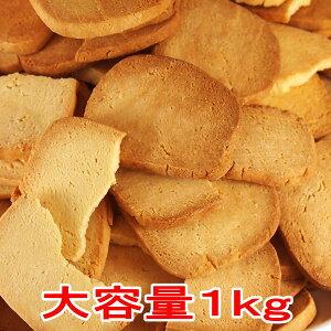 ランキング1位獲得!豆乳 おからクッキー 訳あり 約100枚1kg (250gx4個または500g x2個)(固焼き) プレーン おから 豆乳クッキー【おからクッキー】 本州 送料無料