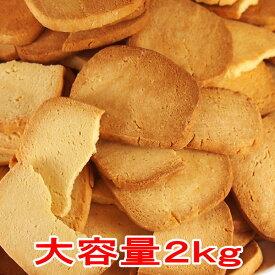 豆乳 おからクッキー プレーン約100枚1kg 2箱セット(固焼き) ダイエット クッキー 訳あり【関東 送料無料】