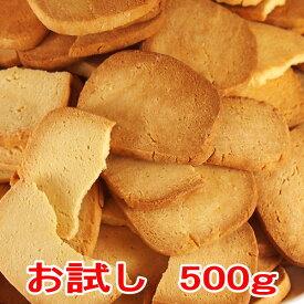 令和記念セール!訳あり 豆乳 おからクッキー プレーン約50枚 500gお試し(固焼き)1000円ポッキリ 送料無料