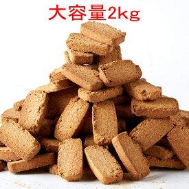 おやつで食物繊維☆玄米ブラン豆乳おからクッキーTripleZero2kg【送料無料】【おから クッキー 訳あり】