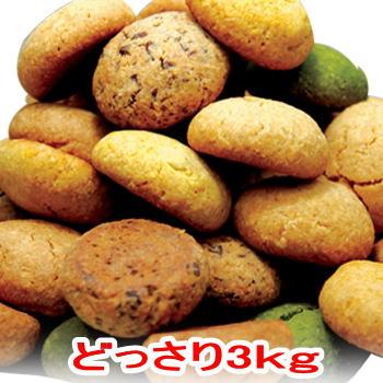 訳あり 豆乳おからクッキー 1kg 3箱セット (ソフトタイプ)送料無料 ダイエット クッキー おからクッキー 通販/おからクッキー 販売【RCP】【HLS_DU】