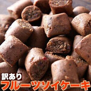 【訳あり】フルーツソイケーキ1kg 小麦粉は不使用!!【ギルトフリー】【ダイエットクッキー、おからクッキー に飽きた方】送料無料】