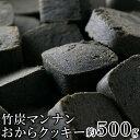 【訳あり】竹炭マンナンおからクッキー500g 3つのチカラで強力サポート!!竹炭パウダー使用!【低糖質 糖質制限】【おか…