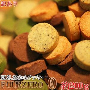おからクッキーに革命☆【訳あり】豆乳おからクッキーFour Zero(4種ミックス)お試し200g【低糖質 糖質制限】【1000円ポッキリ 送料無料】【おから ダイエット クッキー】