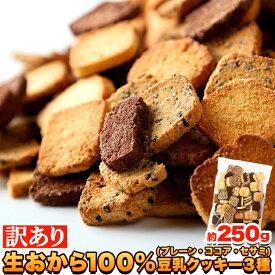 令和記念セール!生おから100% 豆乳 おからクッキー 3種250g(プレーン・ココア・セサミ) 【訳あり】【おから ダイエット クッキー】1000円ポッキリ送料無料