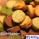 おからクッキーに革命☆【訳あり】豆乳おからクッキーFour Zero(4種ミックス)お試し400g(200gx2個)低糖質 糖質制限】 …