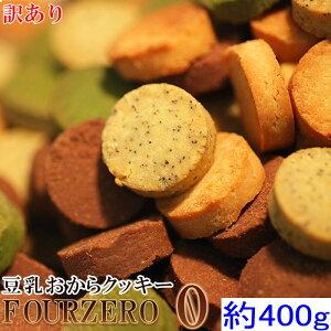 おからクッキーに革命☆【訳あり】豆乳おからクッキーFour Zero(4種ミックス)お試し400g(200gx2個)低糖質 糖質制限】 送料無料【おから ダイエット クッキー】