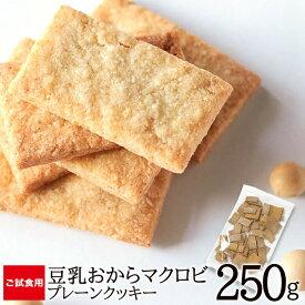 訳あり豆乳おからマクロビプレーンクッキー250g【豆乳おからクッキー】【ダイエット クッキー】【送料無料】ギルトフリー 1000円ポッキリ 送料無料