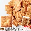 アーモンド豆乳おからクッキー250g【訳あり】大注目のアーモンド効果をプラス!!贅沢におからパウダー を使用!【低糖…