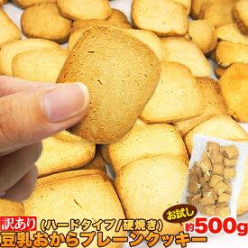 訳あり 豆乳 おからクッキー プレーン約50枚 500gお試し(固焼き) 送料無料