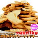 令和記念セール中!豆乳 おからクッキー 訳あり 約100枚1kg (固焼き) プレーン おから 豆乳クッキー【おからクッキー…