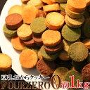 おからクッキーに革命【訳あり】豆乳おからクッキーFour Zero(4種)1kg 低糖質 糖質制限 ギルトフリー 送料無料