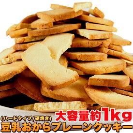 豆乳 おからクッキー 訳あり 約100枚1kg (固焼き) プレーン おから 豆乳クッキー【おからクッキー】置き換え ダイエット ギルトフリー 送料無料
