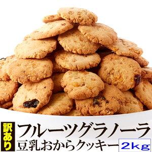 新感覚ヘルシークッキー☆【訳あり】フルーツグラノーラ豆乳おからクッキー2kg【ギルトフリー】【送料無料】