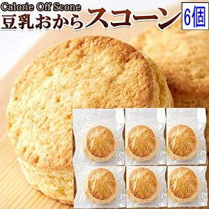 豆乳おからスコーン6個セット!本州 送料無料【おから ダイエット】炭水化物好きダイエッター必見!!【おからクッキー ダイエット】