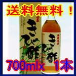 かけろま きび酢(キビ酢)700ml【きび酢 かけろま】