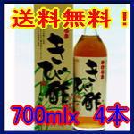 かけろま きび酢 700ml 4本セット【きび酢 かけろま】【さとうきび酢】