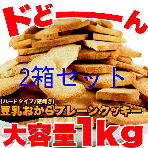 豆乳 おからクッキー プレーン約100枚1kg 2箱セット(固焼き) ダイエット クッキー 訳あり【送料無料】