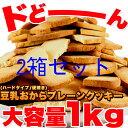クッキー プレーン ダイエット