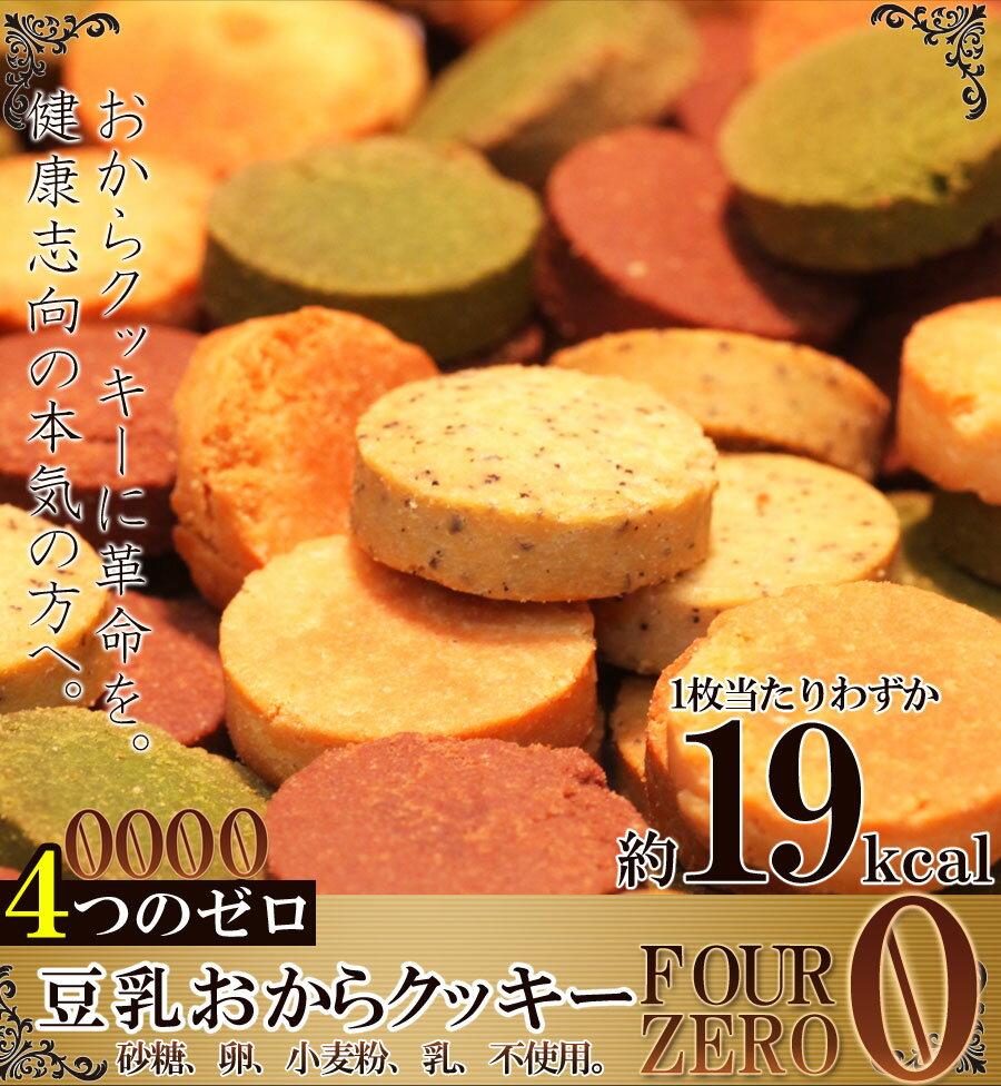 訳あり フォーゼロ 豆乳おからクッキー 5kg  送料無料【ダイエット クッキー】zeroクッキー