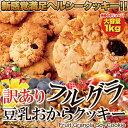 フルグラ おからクッキー 1kg【豆乳おからクッキー】【訳あり】【ダイエット クッキー】