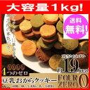 豆乳 おから クッキーフォーゼロ ZERO 1kg【訳あり】送料無料【おから ダイエット クッキー】