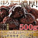 【タイムセール中!】大人の豆乳おからクッキー リッチカカオ500g カカオ分22%配合でほろ苦い☆送料無料!