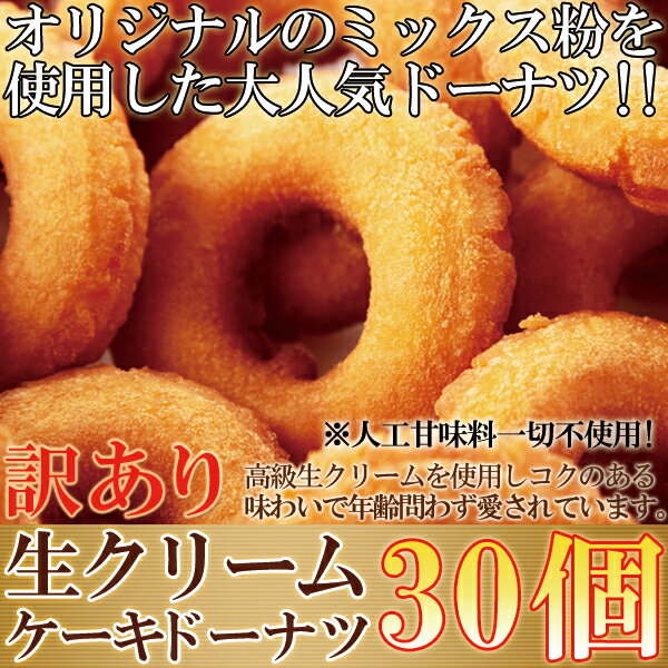 【訳あり】生クリームケーキ ドーナツ 30個(10個入り×3袋)