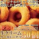 【訳あり】生クリームケーキドーナツ30個(10個入り×3袋)