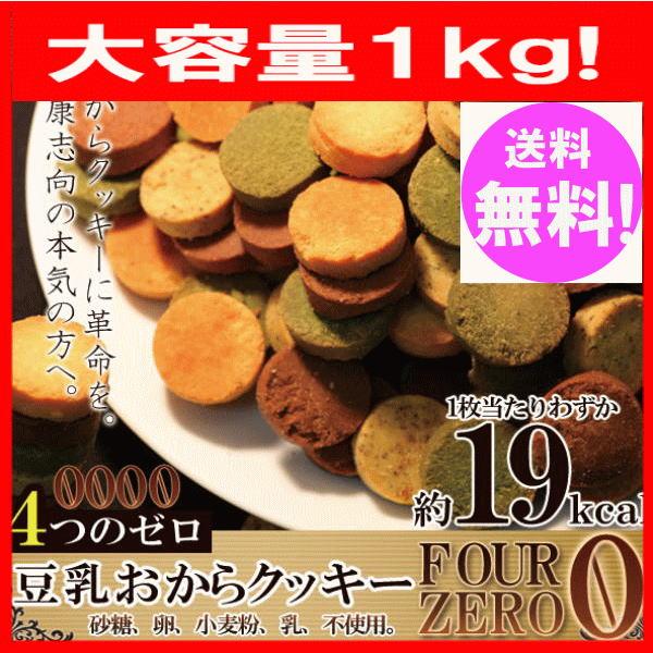 おからクッキーに革命☆【訳あり】豆乳おからクッキーFour Zero(4種)1kg 【送料無料】【おから ダイエット クッキー】