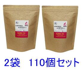 河村農園 有機栽培 ルイボスティー オーガニック ティーパック 55包x2個 ルイボス茶