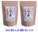 ごぼう茶 国産 送料無料 ティーパック ティーバッグ 九州 (宮崎県または鹿児島) 徳用 ゴボウ茶 牛蒡茶 60包( 2.5gx3…