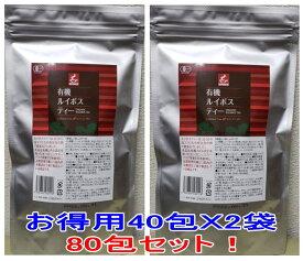 有機栽培 ルイボスティー オーガニック ティーパック 3gx40包X2お得用 80包セットゆうメール 送料無料 ルイボス茶 通販 ルイボススーペリア