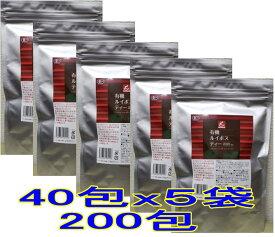 アルミパックでリーズナブルに!有機栽培 ルイボスティー オーガニック ティーパック 3gx40包X5個 お得用 200包セットルイボス茶 通販 ルイボススーペリア