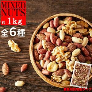 有塩 ミックスナッツ 6種1kg(500gx2)送料無料