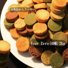 豆乳おからクッキー フォーゼロ 2kg 訳あり【おからクッキー】【ダイエット クッキー】【送料無料】