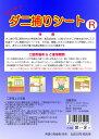 お試し3枚セット!日本製 ゲット ダニ捕りシート(綿100%)( ダニ退治 シート ) レギュラーサイズ(12×17cm) 【ダ…