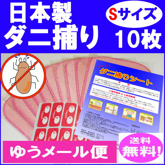 日本製 ダニ捕りシート Sサイズ(10×15cm) 10枚 ダニ取りシート(ダニシート) ダニとりシート ゆうメール便 送料無料