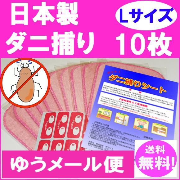 日本製 ゲット!ダニ捕りシート 10枚セット(5枚x2個)得用Lサイズ(20×15cm)ダニとりシート ダニ取りシート ダニシート