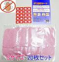 日本製 ゲット!ダニ捕りシート Sサイズ(約10×15cm) 20枚(ダニ シート)ゆうメール 送料無料 ダニ捕りマット 通販 ダニ…