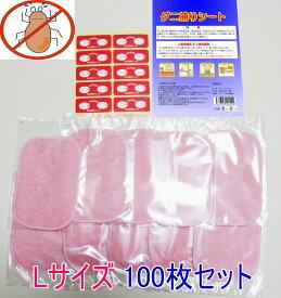 日本製 ダニ シート お買い得100枚セット(5枚x20個) (ダニ捕りシート) 得用サイズ(約20×15cm)送料無料 ダニ捕りマット ダニシート ダニ取りシート】置くだけ簡単!ダニ退治