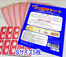 日本製 ダニ シート Sサイズ 5枚お試し シェアセット(ダニ捕りシート) (10×15cm) ゆうメール 送料無料 ダニ捕りマット ダニシート ダニ取りシート 置くだけ簡単!ダニ退治