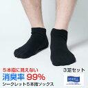 【送料無料】3足セット 靴下 メンズ 消臭 臭わない 防臭 5本指ソックス スニーカーソックス シークレット5本指ソック…