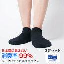【送料無料】3足セット 靴下 レディース くるぶし 消臭 臭わない 防臭 5本指ソックス セット スニーカーソックス おし…