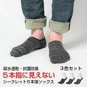 【送料無料】3色セット 靴下 メンズ フットカバー 5本指ソックス くるぶし 抗菌 防臭 吸水 吸汗 速乾 スニーカーソッ…