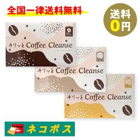 ドクターコーヒー Dr.Coffee キリッとコーヒークレンズ 30包入り コーヒー味 キャラメルラテ味 カフェラテ味 サプリメント 送料無料 ネコポス