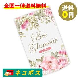 ビーグラマー 30粒 Bee Glamour バストケア サプリ ネコポス 送料無料