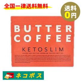 ケトスリム バターコーヒー KETOSLIM 150g 健康ドリンク 送料無料 ネコポス